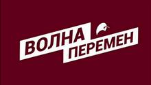Логотип праймериз Волна перемен