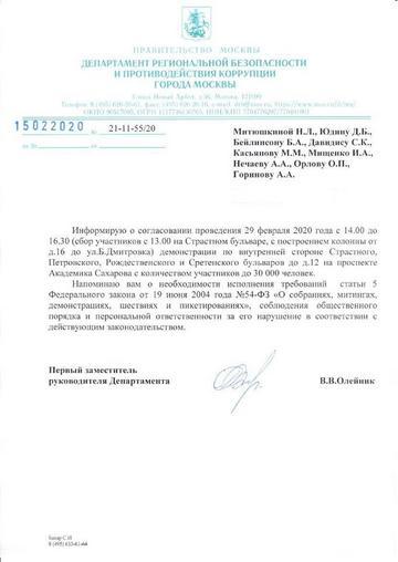 Марш Немцова 29 февраля 2019 года