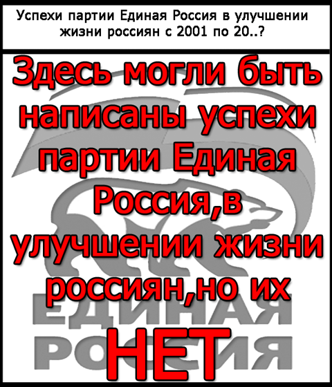Успехи Единой России