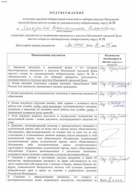 Подтверждение из ОИК о принятии документов Янкаускаса. Стр. 1