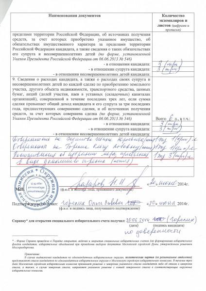 Подтверждение из ОИК о принятии документов Янкаускаса. Стр. 2